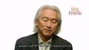 میچیو کاکو توضیح می دهد : جهان ؛  سمفونی تار های مرتعش