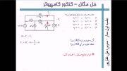 مدارهای الکتریکی- جلسه اول - قسمت یازدهم