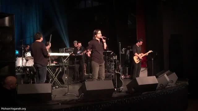 کنسرت محسن یگانه در سیاتل (اجرای آهنگ خیابونا)