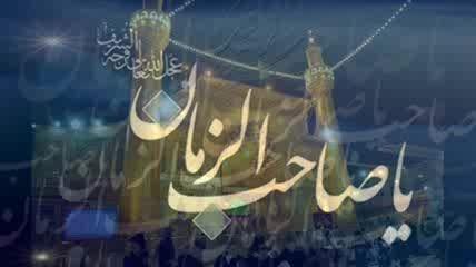 ابا صالح التماس دعا هر کجا رفتی یاد ما هم باش
