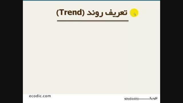 انواع روند trend