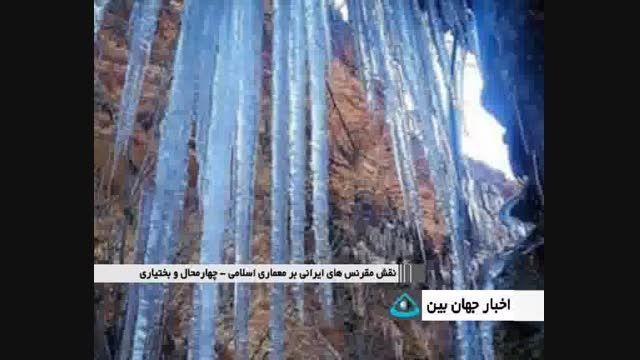 هنر زیبای کاشی کاری هنرمندان شیخ شبانی