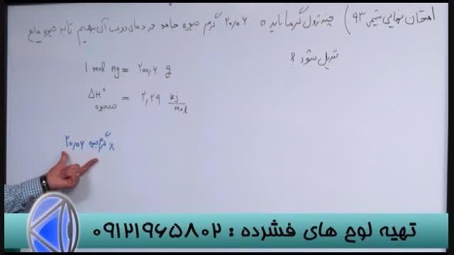با گروه آموزشی استاد احمدی کنکور را شکست دهید (06)