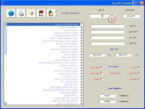نرم افزار تعاونی مسکن - مدیریت مجوز کاربران - پشتیبانی