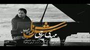 آهنگ فوق العاده مهدی یراحی - سازش - تیتراژ ماه عسل 92
