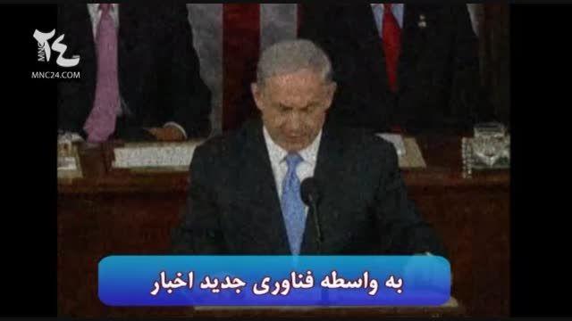 اضطراب نتانیاهو در بردن نام رهبر انقلاب