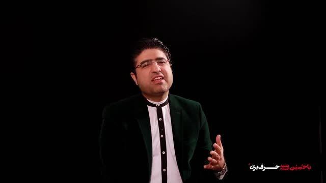 با حسین علیه السلام حرف بزن - احمد اکبرنژاد