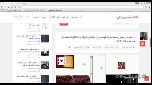 آموزش نحوه خرید از وبسایت آموزشی digi-learn.ir