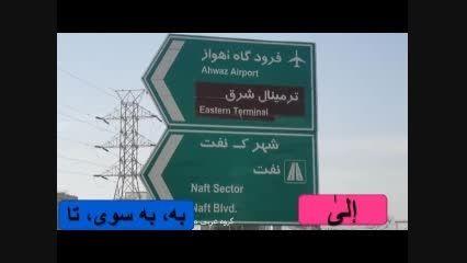 آموزش واژگان قسمت سوم درس دوم عربی هفتم