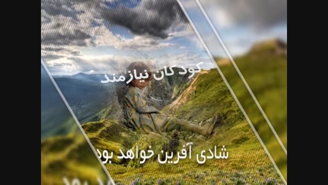 تیزر اطلاعرسانی کمیته امداد امام خمینی(ره) جشن عاطف ها