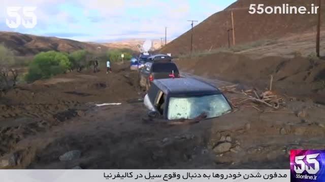 مدفون شدن خودروها به دنبال وقوع سیل در کالیفرنیا