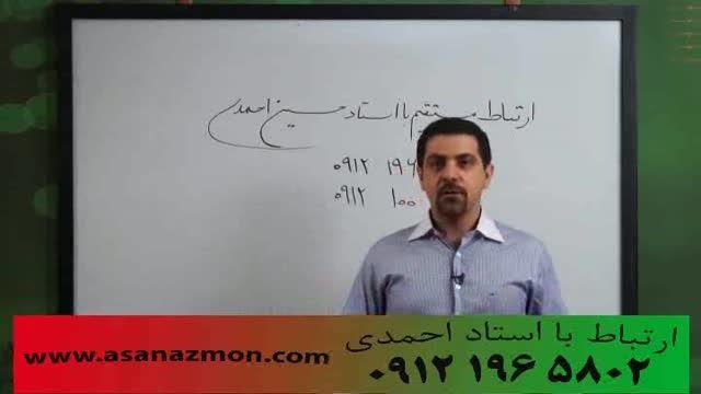 نکات آموزشی و محتویات آموزشی درس شیمی کنکور - 1