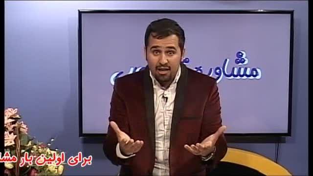 مشاوره کنکور با مشاور متفاوت کنکور ایران
