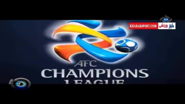دانستنی های جالب در مورد لیگ قهرمانان آسیا