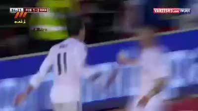 گل فوق العاده گرت بیل به بارسا