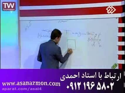 آموزش درس فیزیک با روش های تکنیکی و مخصوص کنکور 4
