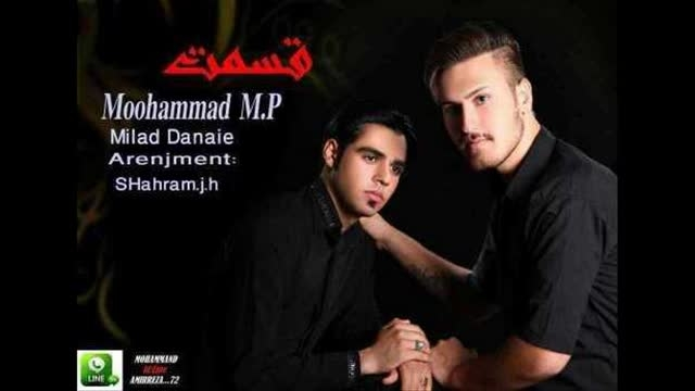 محمد M.P و میلاد دانایی - قسمت