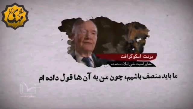 داستان اعتماد:آزاد کردن گروگان های آمریکایی در لبنان