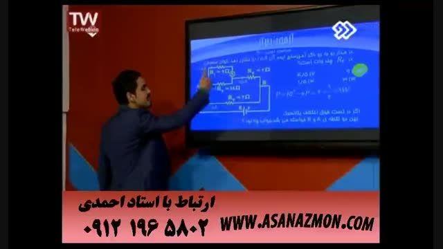 آموزش و نمونه تدریس مبحث مدار درس فیزیک - کنکور ۱۷