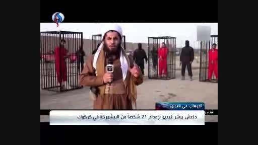 سوزاندن اسرا توسط داعش/وطن 98 مجله خبری و تفریحی