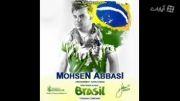 آهنگ خوزستانی(بندری)برزیل از محسن عباسی