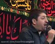 نوحه طوفانی حاج علیرضا بیگدلی و حاج کاظم غفارنژاد