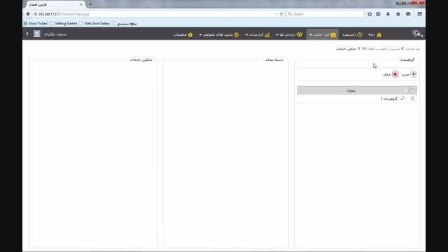 ثبت عناوین خدمات در نرم افزار Help Desk مقیاس-آموزشی