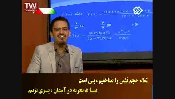 کنکور با آموزش مهندس مسعودی آسان میشود - مشاوره 18