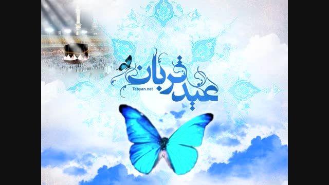 عید سعید قربان مبارک همه