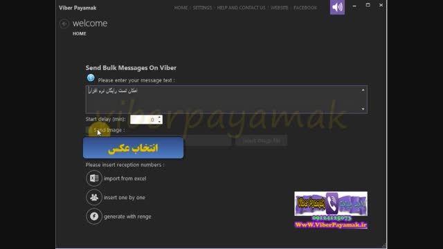 نرم افزار ارسال تبلیغات در وایبر