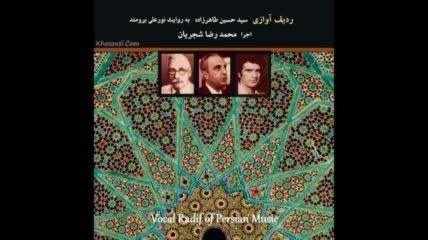 محمدرضا شجریان-آموزش آواز-(ردیف آوازی)-دشتی