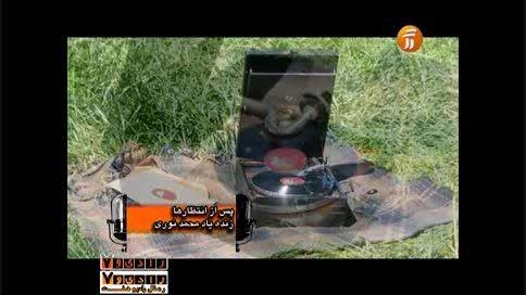 نماهنگ پس از انتظارها با صدای محمد نوری