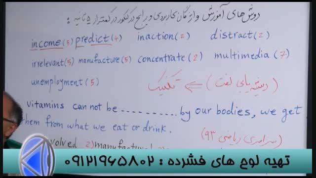 یادگیری متفاوت زبان درگروه آموزشی استاداحمدی (3)