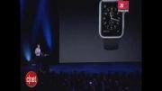 ویدیو رونمایی ساعت هوشمند اپل واچ