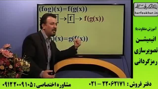 روش های تست زنی ریاضی کنکور  ترکیب توابع (۱)