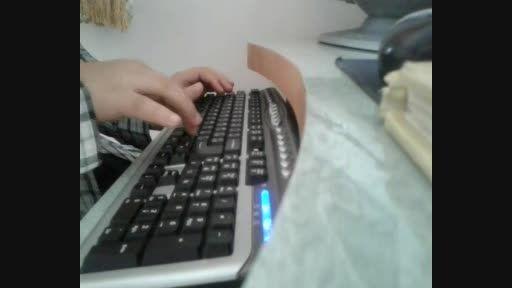 سلطان قلبها با کیبورد کامپیوتر توسط حامد