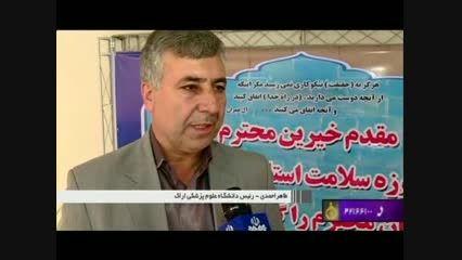 بخش خبری سیما 12تیر94/همایش خیرین سلامت استان مرکزی