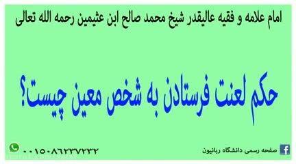 لعن فرستادن , شیخ ابن عثیمین , زیرنویس فارسی