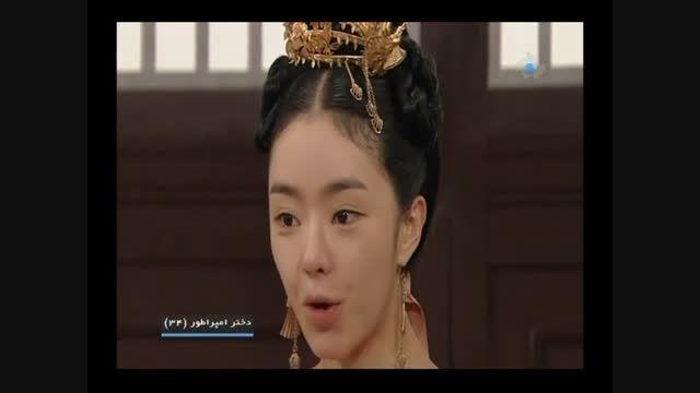 میکس دوبله ایران با زبان اصلی دختر امپراطور قسمت ۳۴