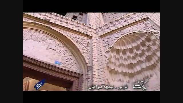 پیک آشنا (فارس - تیمچه صرافیان)