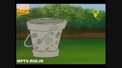 کارتون سطل جادوی قسمت 1