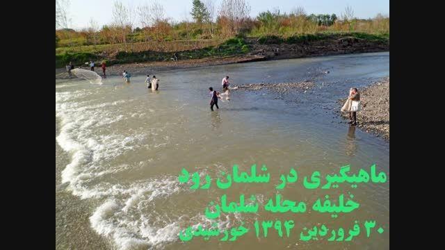 ماهیگیری با سالی در خلیفه محله شلمان رود-گیلان