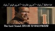 آخرین فیلم آرنولد(آخرین مقاومت)