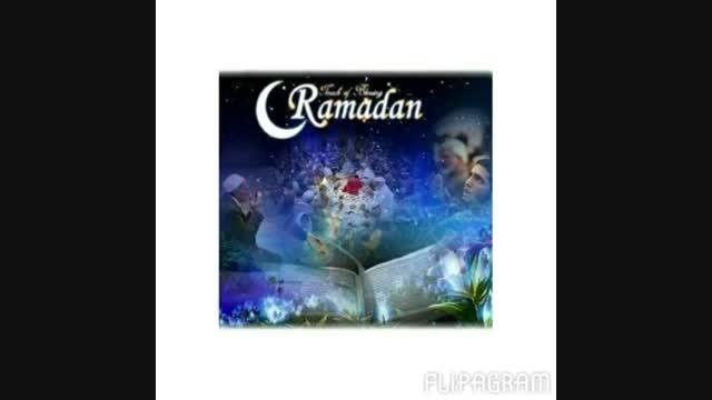 ماه مبارک رمضان بر شما عاشقان ذکر مبارک