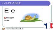 آموزش زبان فرانسه - درس اول - الفبای زبان فرانسه