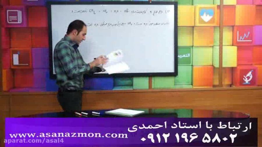 دکتر اکبری و تدریس درس شیمی کنکور 10