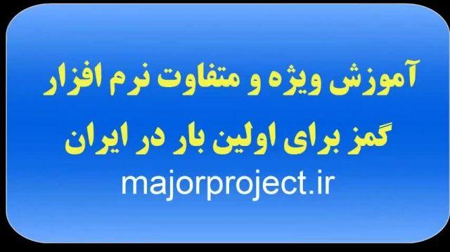 آموزش ویژه و متفاوت نرم افزار gams(گمز) majorproject.ir
