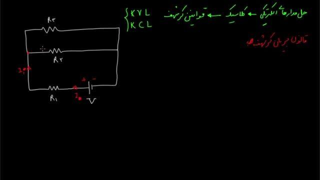 حل مدارهای الکتریکی .قانون  کیرشهفت