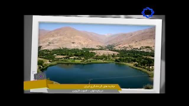 منظره زیبااااااااااااااا دریاچه اوان