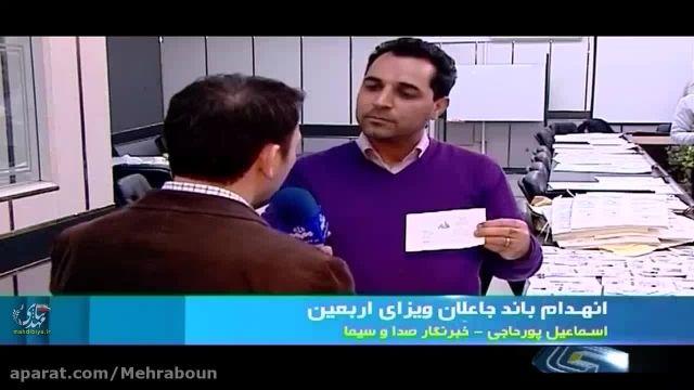 40 هزار ویزای جعلی کربلا